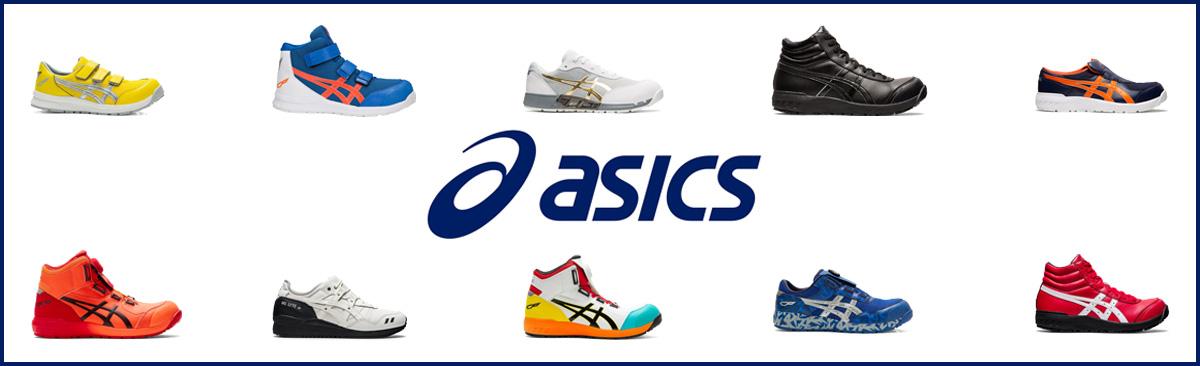 ASICS安全靴