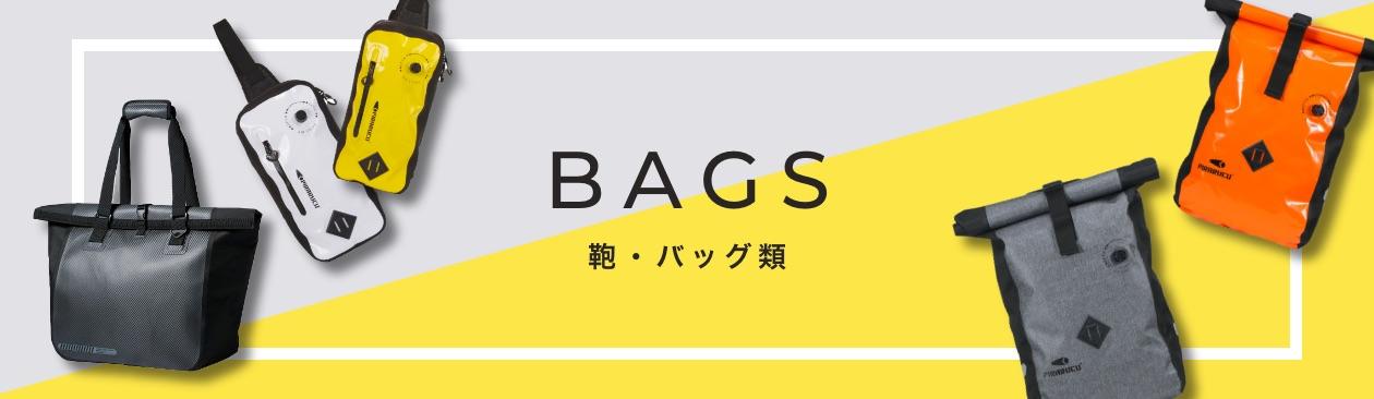 鞄・バッグ類