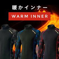 暖かインナー