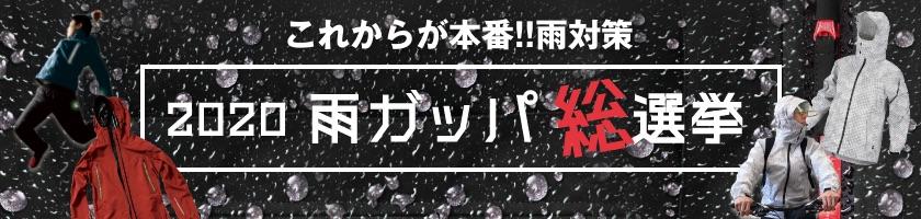 雨ガッパ総選挙
