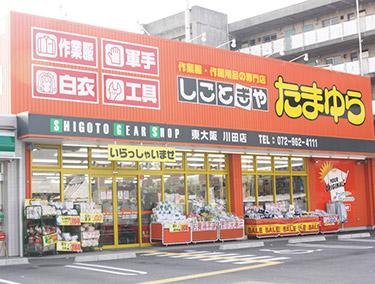 たまゆら 東大阪川田店