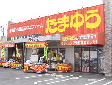 たまゆら 高槻大塚店