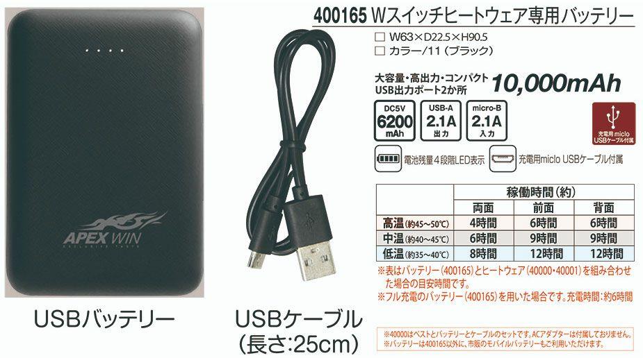 400165 アタックベース Wスイッチヒートウェア専用バッテリー 単体