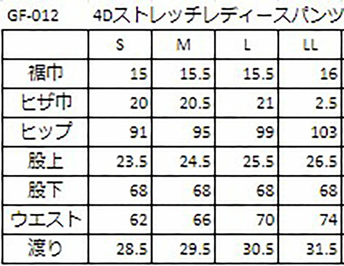 GF-012サイズ表
